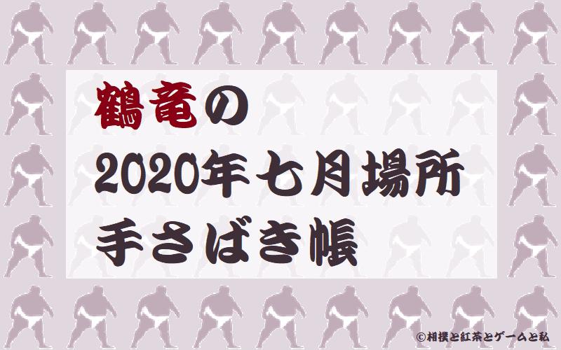 アイキャッチ鶴竜の2020年七月場所手さばき帳