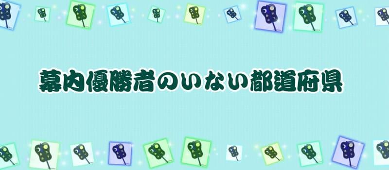 幕内優勝者のいない都道府県アイキャッチ