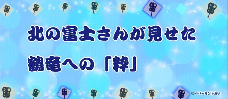 北の富士さんが見せた鶴竜への「粋」アイキャッチ