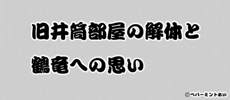 旧井筒部屋の解体と鶴竜への思い(アイキャッチ)