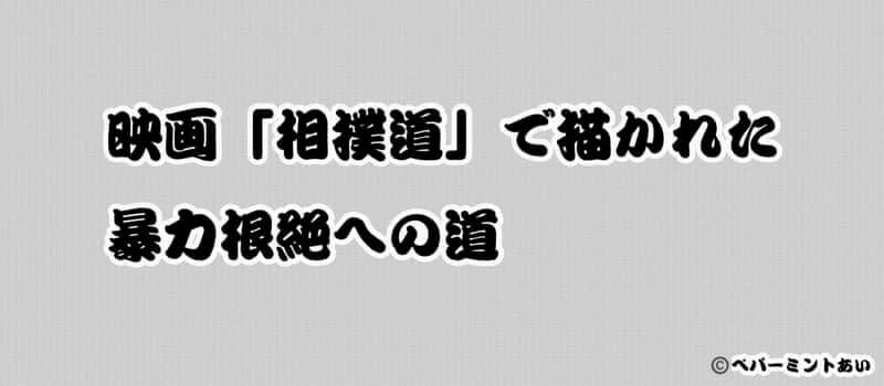 映画「相撲道」で描かれた暴力根絶への道アイキャッチ