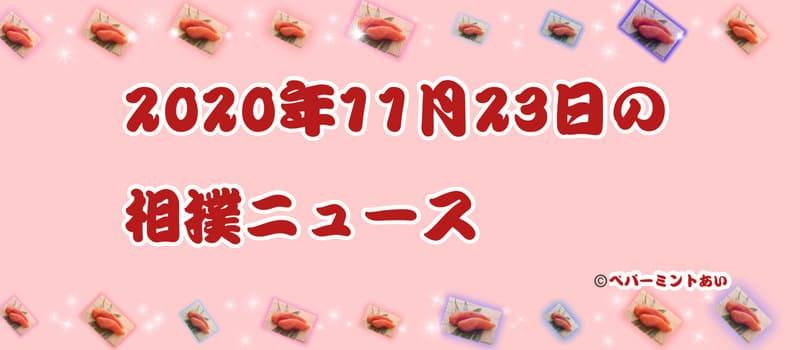 2020年11月23日の相撲ニュースアイキャッチ