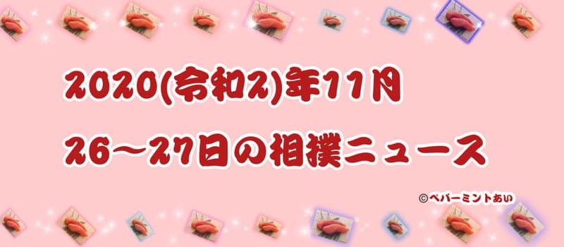 2020年11月26~27日の相撲ニュースアイキャッチ