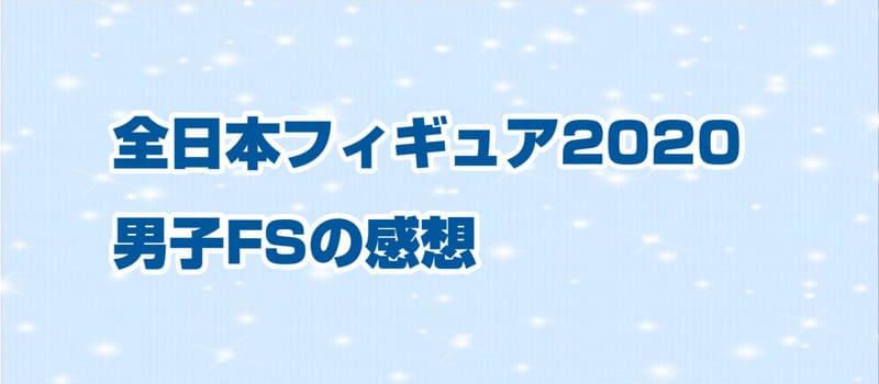 全日本フィギュア2020男子FSの感想アイキャッチ