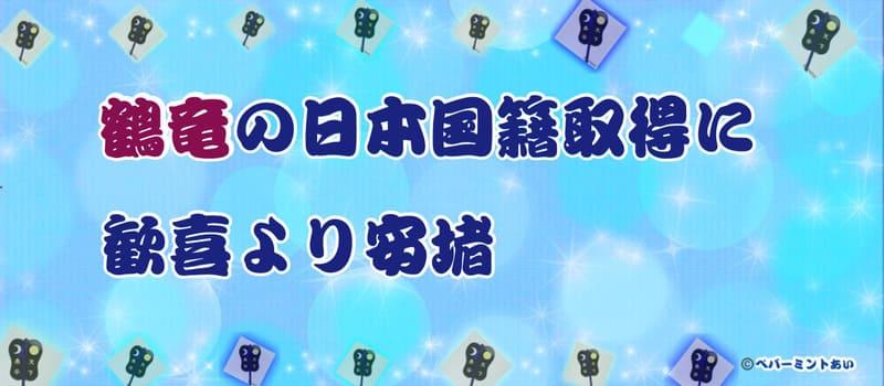 鶴竜の日本国籍取得に歓喜より安堵アイキャッチ