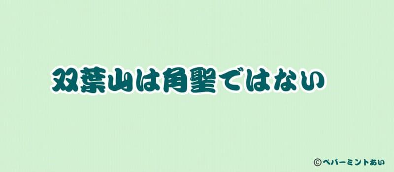 双葉山は「角聖」ではないアイキャッチ
